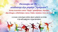 """Sadarbībā ar Rīgas Interešu izglītības metodisko centru un mūsdienu deju kolektīvu vadītājiem, es, kā bērnu centra vadītāja """"Pepija"""" un deju studijas """"DANCING CRYSTAL"""" vadītāja, vēlos, lai mūsu bērni un jaunieši […]"""